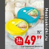 Сыр творожный Виолетта, 70%,  Карат, Вес: 140 г