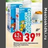 Магазин:Окей,Скидка:Молоко ультрапастеризованное Большая перемена, 3,2%