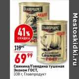 Магазин:Окей,Скидка:Свинина/Говядина тушеная Эконом гост,  Главпродукт
