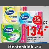 Окей супермаркет Акции - Туалетная бумага Zewa