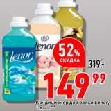 Окей супермаркет Акции - Кондиционер для белья Lenor