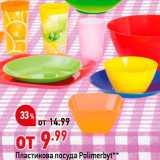 Магазин:Окей супермаркет,Скидка:Посуда пластиковая Polimerbyt