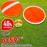 Магазин:Окей супермаркет,Скидка:Набор для кетчбола