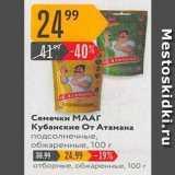 Магазин:Карусель,Скидка:Семечки МААГ