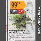 Магазин:Карусель,Скидка:Антисерспирант DOVE