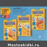 Скидка: Каша Nestle