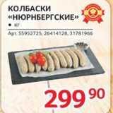 Selgros Акции - КОЛБАСКИ «НЮРНБЕРГСКИЕ»