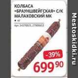 Selgros Акции - КОЛБАСА «БРАУНШВЕЙГСКАЯ»