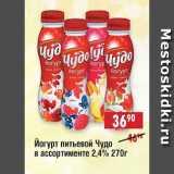 Йогурт питьевой ЧУДО  в ассортименте 2,4%