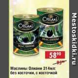 маслины Олиани  б/к, с/к