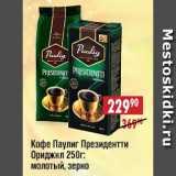 Кофе Паулиг Президентти Ориджинл: молотый, зерно