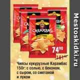 Чипсы кукурузные Карамбас: с солью, с беконом, с сыром, со сметаной и луком