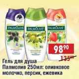 Гель для душа Палмолив: оливковое молочко, персик, ежевика