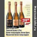 Вино Игристое Золотая Балка, белое полусладкое, белое брют, мускатное белое полусладкое