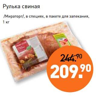 Рецепт свинины в пакетах для запекания