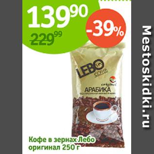 Магазин свежеобжаренного кофе в москве