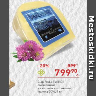 Акция - Сыр VALLEVERDE