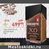 Скидка: Кофе EGOISTE Х.О.