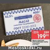 Скидка: Масло сливочное Крестьянские  узоры