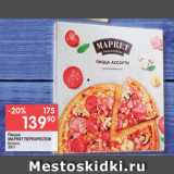 Скидка: Пицца Маркет перекресток