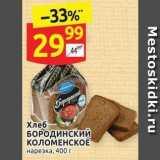 Магазин:Дикси,Скидка:Хлеб БОРОДИНСКИЙ КОЛОМЕНСКОЕ