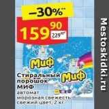Магазин:Дикси,Скидка:Стиральный порошок МИФ