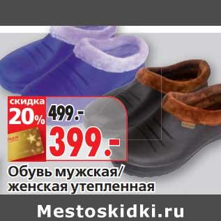 Акция - Обувь мужская/женская утепленная