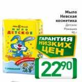 Магазин:Билла,Скидка:Мыло Невская косметика Детское Ромашка 90 г