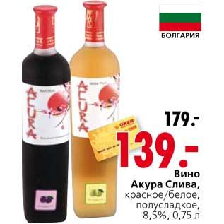Купить Вино В Омске Москве