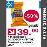 Магазин:Оливье,Скидка:Мороженое золотой слиток
