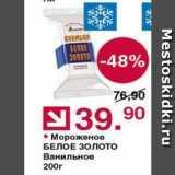 Магазин:Оливье,Скидка:Мороженое БЕЛОЕ ЗОЛОто