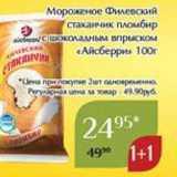 Магазин:Магнолия,Скидка:Мороженое Филевский стаканчик