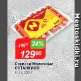 Скидка: Сосиски Молочные Останкино гост 350 г