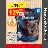 Скидка: Наполнитель для кошачьего туалета Гамма