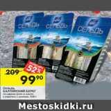 Сельдь по-царски БАЛТИЙСКИЙ БЕРЕГ филе с укропом; с дымком; масле, 500 г, Вес: 500 г