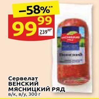 Акция - Сервелат ВЕНСКИЙ