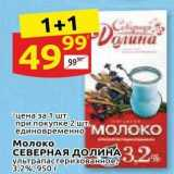 Дикси Акции - Молоко СЕВЕРНАЯ ДОЛИНА