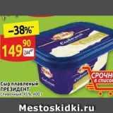 Дикси Акции - Сыр плавленый ПРЕЗИДЕНТ