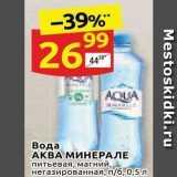 Дикси Акции - Вода АКВА МИНЕРАЛЕ