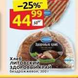 Дикси Акции - Хлеб литовский здОРОВый КРАЙ