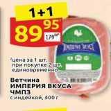 Дикси Акции - Ветчина ИМПЕРИЯ ВКУСА
