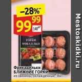 Дикси Акции - Фрикадельки БЛИЖНИЕ ГОРКИ