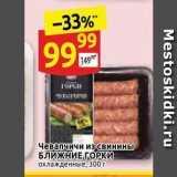 Дикси Акции - Чевапчичи из свинины БЛИЖНИЕ ГОРКИ