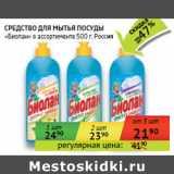 СРЕДСТВО ДЛЯ МЫТЬЯ ПОСУДЫ «Биолан»  Россия, Вес: 500 г