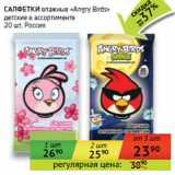САЛФЕТКИ влажные «Angry Birds»