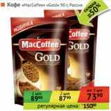 КОФЕ «MacCoffee Gold» Россия