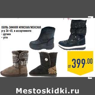 Магазин женской зимней одежды Самара