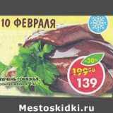 Печень говяжья, замороженная