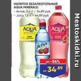 Магазин:Лента супермаркет,Скидка:НАПИТОК БЕЗАЛКОГОЛЬНЫЙ AQUA MINERALE