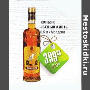 Купить В Москве Коньяк Белый Аист Екатеринбург